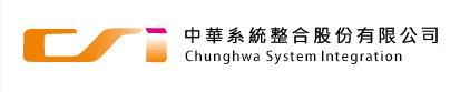 中華系統整合股份有限公司